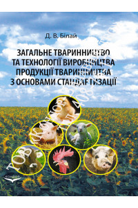 Загальне тваринництво та технології виробництва продукції тваринництва з основами стандартизації