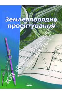 Землевпорядне проектування