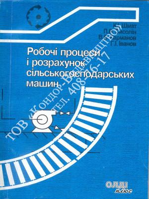 Робочі процеси і розрахунок сільськогосподарських машин