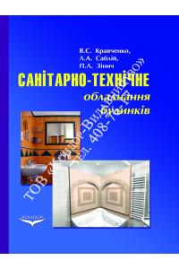Санітарно-технічне обладнання будинків
