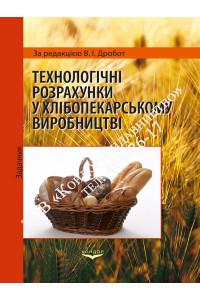 Технологічні розрахунки у хлібопекарському виробництві (задачник)