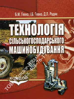 Технологія сільськогосподарського машинобудування