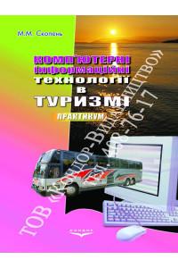 Комп'ютерні інформаційні технології в туризмі