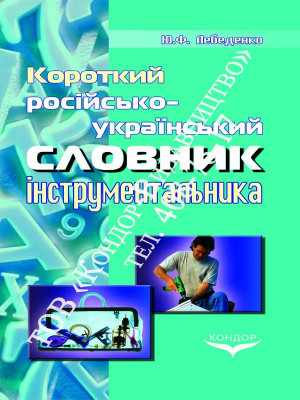 Короткий російсько-український словник інструментальника