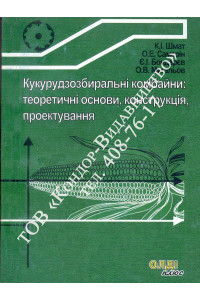 Кукурудзозбиральні комбайни: теоретичні основи, конструкція, проектування