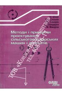 Методи і принципи проектування сільськогосподарських машин і агрегатів
