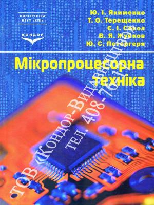 Мікропроцесорна техніка