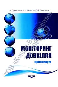 Моніторинг довкілля