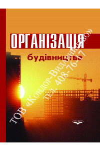 Організація будівництва