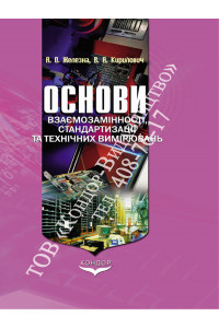 Основи взаємозамінності, стандартизації та технічних вимірювань