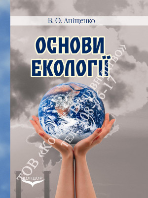 Основи екології