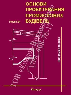 Основи проектування промислових будівель