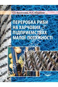 Переробка риби на харчових підприємствах малої потужності