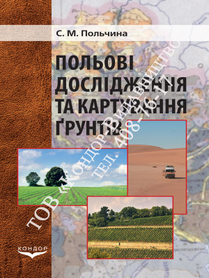 Польові дослідження та картування грунтів