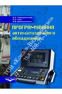Програмування автоматизованого обладнання