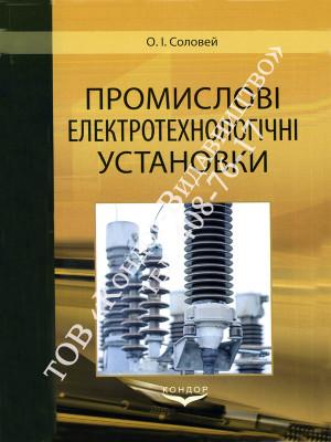 Промислові електротехнологічні установки
