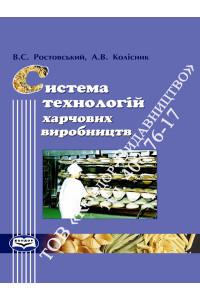 Системи технологій харчового виробництва