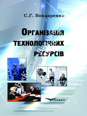 Організація технологічних ресурсів