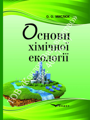 Основи хімічної екології