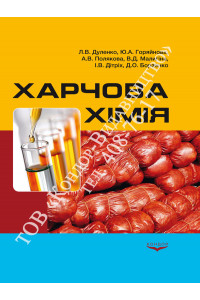 Харчова хімія