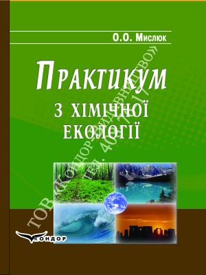 Практикум з хімічної екології