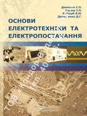 Основи електротехніки та електропостачання