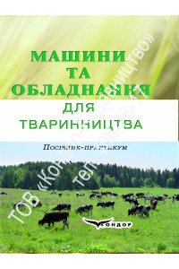 Машини та обладнання для тваринництва/Пос-практикум