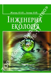 Інженерна екологія
