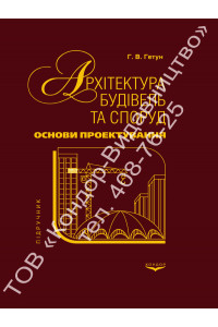Архітектура будівель та споруд