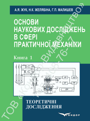 Основи наукових досліджень в сфері практичної механіки. Кн. 1