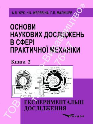 Основи наукових досліджень в сфері практичної механіки. Кн. 2