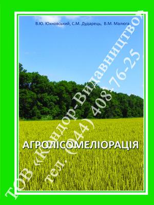 Агролісомеліорація