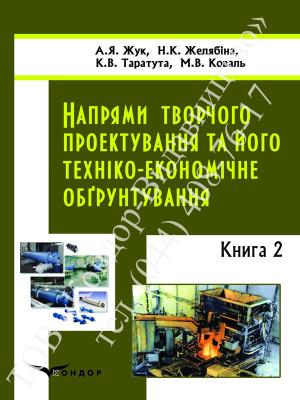 Напрями творчого проектування та його техніко-економічне обґрунтування. Кн. 2.