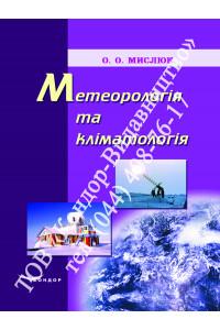 Метеорологія та кліматологія