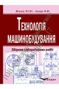 Технологія машинобудування