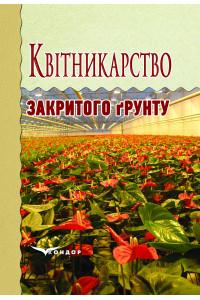 Квітникарство закритого грунту: навч.пос.