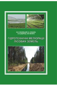 Гідротехнічні меліорації лісових земель. Підр.