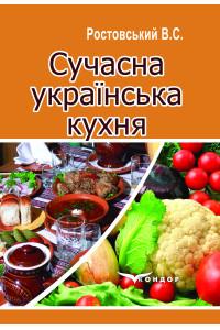 Сучасна українська кухня. Навч.пос.