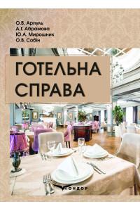 Готельна справа: Навчальний посібник / О.В. Арпуль, А.Г. Абрамова, Ю.А. Мирошник, О.В. Собін.
