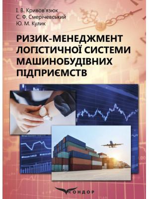 Ризик-менеджмент логістичної системи машинобудівних підприємств [текст]: монографія / Кривов'язюк І.В., Смерічевський С.Ф., Кулик Ю. М.