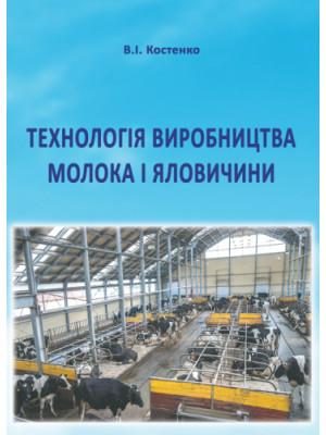 Технологія виробництва молока і яловичини / Костенко В.І.