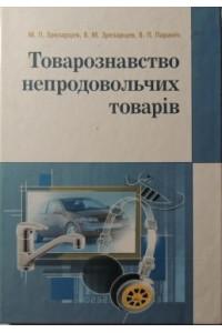 Товарознавство непродовольчих товарів. Навчальний посібник рекомендований МОН України / Зрезарцев М.П.