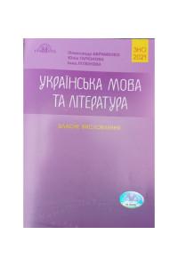 ЗНО 2021 Українська мова та література. Власне висловлення / Авраменко О.