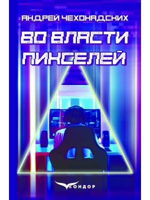 Во власти пикселей / Андрей Чехонадских