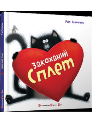 Закоханий Сплет / Скоттон Роб