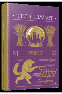 Жнець / Пратчетт Террі
