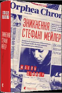 Зникнення Стефані Мейлер / Діккер Жоель